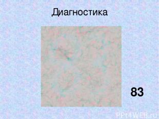 Диагностика 83