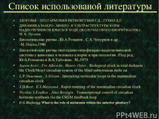 Список использованой литературы ЗДОРОВЬЕ - ЭТО ГАРМОНИЯ РИТМОВГУБИН Г.Д. , ГУБИН