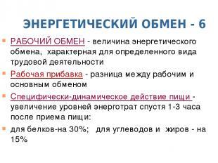 ЭНЕРГЕТИЧЕСКИЙ ОБМЕН - 6 РАБОЧИЙ ОБМЕН - величина энергетического обмена, характ