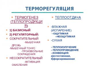 ТЕРМОРЕГУЛЯЦИЯ ТЕРМОГЕНЕЗ (ТЕПЛОПРОДУКЦИЯ) 1) БАЗИСНЫЙ 2) РЕГУЛЯТОРНЫЙ: СОКРАТИТ