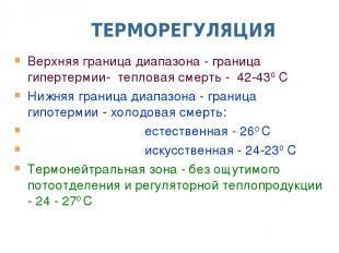 ТЕРМОРЕГУЛЯЦИЯ Верхняя граница диапазона - граница гипертермии- тепловая смерть