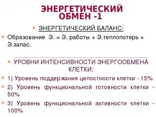 ЭНЕРГЕТИЧЕСКИЙ ОБМЕН -1 ЭНЕРГЕТИЧЕСКИЙ БАЛАНС: Образование Э. = Э. работы + Э.те