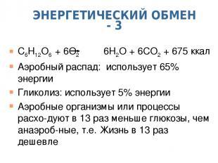 ЭНЕРГЕТИЧЕСКИЙ ОБМЕН - 3 C6H12O6 + 6O2 6H2O + 6CO2 + 675 ккал Аэробный распад: и