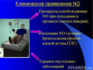 Клиническое применение NO Препараты,освобождающие NO при попадании в организм (н