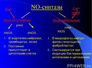 NO-синтазы Конститутивные Индуцибельные nNOS eNOS В эндотелии,нейронах, тромбоци