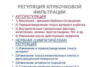 РЕГУЛЯЦИЯ КЛУБОЧКОВОЙ ФИЛЬТРАЦИИ АУТОРЕГУЛЯЦИЯ 1) Миогенная - феномен Бейлиса-Ос