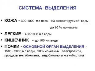 СИСТЕМА ВЫДЕЛЕНИЯ КОЖА - 300-1000 мл пота. 1/3 экскретируемой воды, до 10 % моче