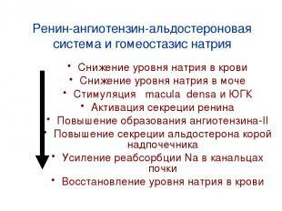 Ренин-ангиотензин-альдостероновая система и гомеостазис натрия Снижение уровня н