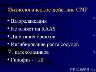 Физиологическое действие CNP Вазорелаксация Не влияет на RAAS Дилятация бронхов