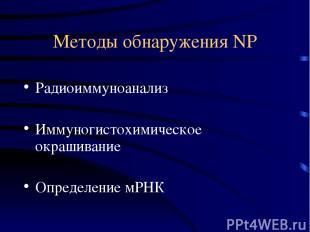 Методы обнаружения NP Радиоиммуноанализ Иммуногистохимическое окрашивание Опреде