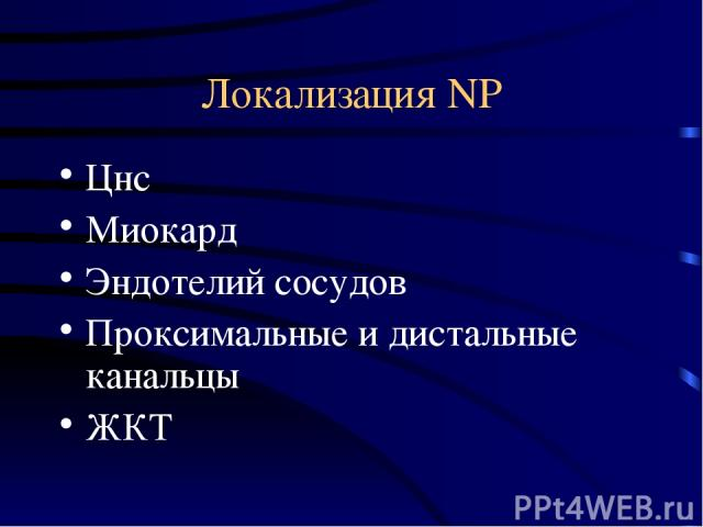 Локализация NP Цнс Миокард Эндотелий сосудов Проксимальные и дистальные канальцы ЖКТ