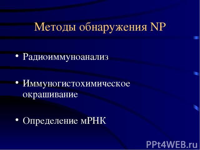Методы обнаружения NP Радиоиммуноанализ Иммуногистохимическое окрашивание Определение мРНК
