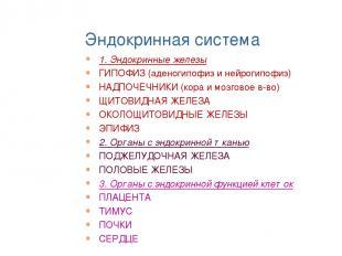 Эндокринная система 1. Эндокринные железы ГИПОФИЗ (аденогипофиз и нейрогипофиз)