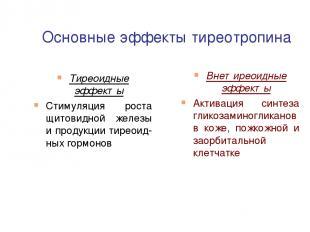Основные эффекты тиреотропина Тиреоидные эффекты Стимуляция роста щитовидной жел