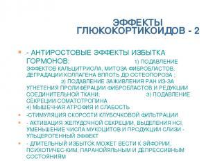 ЭФФЕКТЫ ГЛЮКОКОРТИКОИДОВ - 2 - АНТИРОСТОВЫЕ ЭФФЕКТЫ ИЗБЫТКА ГОРМОНОВ: 1) ПОДАВЛЕ