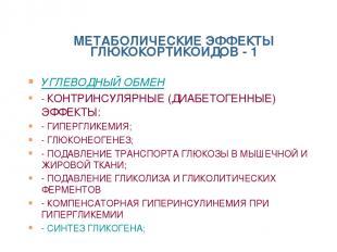 МЕТАБОЛИЧЕСКИЕ ЭФФЕКТЫ ГЛЮКОКОРТИКОИДОВ - 1 УГЛЕВОДНЫЙ ОБМЕН - КОНТРИНСУЛЯРНЫЕ (
