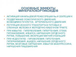 ОСНОВНЫЕ ЭФФЕКТЫ МИНЕРАЛОКОРТИКОИДОВ АКТИВАЦИЯ КАНАЛЬЦЕВОЙ РЕАБСОРБЦИИ Na И СЕКР