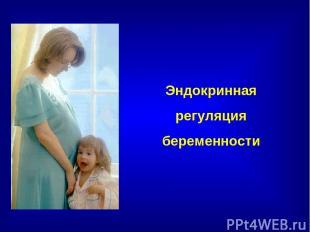Эндокринная регуляция беременности