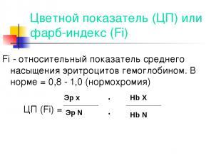 Цветной показатель (ЦП) или фарб-индекс (Fi) Fi - относительный показатель средн