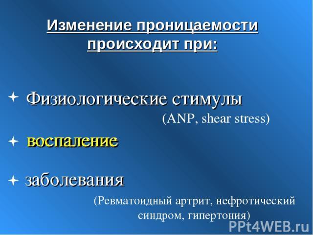 Физиологические стимулы (ANP, shear stress) заболевания (Ревматоидный артрит, нефротический синдром, гипертония) воспаление воспаление Изменение проницаемости происходит при: