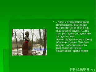. Даже и блокированном и голодавшем Ленинграде было заготовлено 144 тыс. л донор