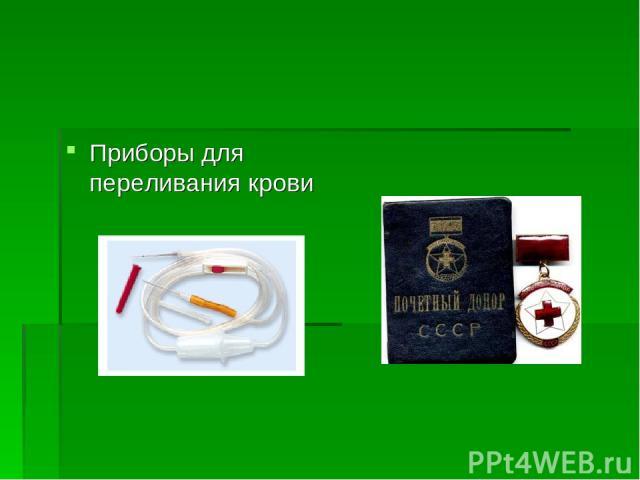 Приборы для переливания крови