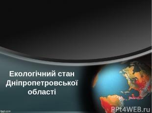 Екологічний стан Дніпропетровської області