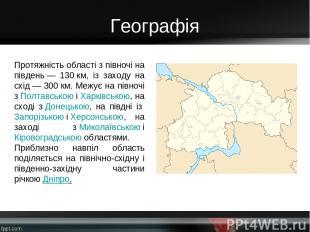 Географія Протяжність області з півночі на південь— 130км, із заходу на схід—