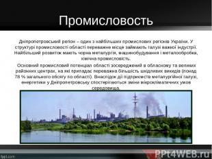 Промисловость Дніпропетровський регіон – один з найбільших промислових регіонів