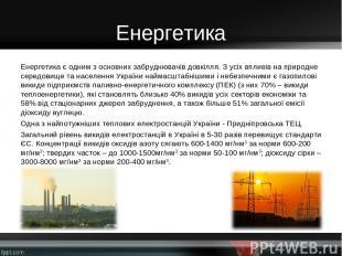 Енергетика Енергетикає одним з основних забруднювачів довкілля. З усіх впливів
