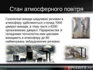 Стан атмосферного повітря Газопилові викиди шкідливих речовин в атмосферу здійсн