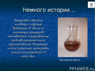 Немного истории… Лекарства известны человеку с глубокой древности. В одном из ег