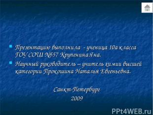 Презентацию выполнила - ученица 10а класса ГОУ СОШ №557 Крупенина Яна. Научный р