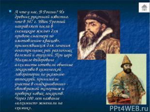 А что у нас, В России? Из древних рукописей известно, что в 547 г. Иван Грозный