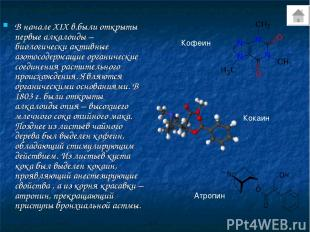 В начале XIX в.были открыты первые алкалоиды – биологически активные азотосодерж