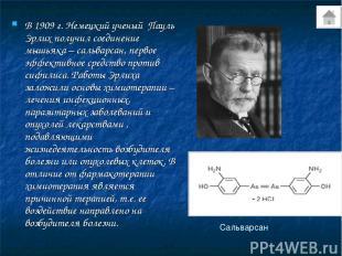В 1909 г. Немецкий ученый Пауль Эрлих получил соединение мышьяка – сальварсан, п