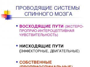 ПРОВОДЯЩИЕ СИСТЕМЫ СПИННОГО МОЗГА ВОСХОДЯЩИЕ ПУТИ (ЭКСТЕРО- ПРОПРИО-ИНТЕРОЦЕПТИВ