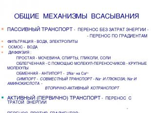 ОБЩИЕ МЕХАНИЗМЫ ВСАСЫВАНИЯ ПАССИВНЫЙ ТРАНСПОРТ - ПЕРЕНОС БЕЗ ЗАТРАТ ЭНЕРГИИ - -