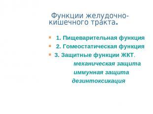 Функции желудочно-кишечного тракта. 1. Пищеварительная функция 2. Гомеостатическ