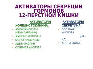 АКТИВАТОРЫ СЕКРЕЦИИ ГОРМОНОВ 12-ПЕРСТНОЙ КИШКИ АКТИВАТОРЫ ХОЛЕЦИСТОКИНИНА: АМИНО