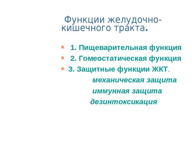 Функции желудочно-кишечного тракта. 1. Пищеварительная функция 2. Гомеостатическая функция 3. Защитные функции ЖКТ. механическая защита иммунная защита дезинтоксикация