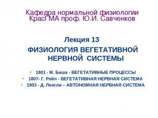Кафедра нормальной физиологии КрасГМА проф. Ю.И. Савченков Лекция 13 ФИЗИОЛОГИЯ