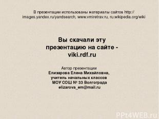 В презентации использованы материалы сайтов http://images.yandex.ru/yandsearch,