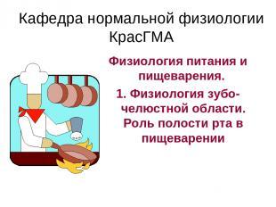 Кафедра нормальной физиологии КрасГМА Физиология питания и пищеварения. 1. Физио