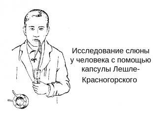 Исследование слюны у человека с помощью капсулы Лешле-Красногорского