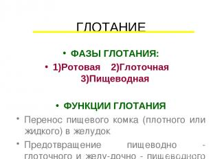 ГЛОТАНИЕ ФАЗЫ ГЛОТАНИЯ: 1)Ротовая 2)Глоточная 3)Пищеводная ФУНКЦИИ ГЛОТАНИЯ Пере