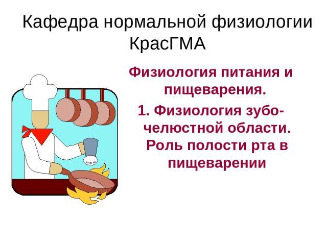 Кафедра нормальной физиологии КрасГМА Физиология питания и пищеварения. 1. Физиология зубо-челюстной области. Роль полости рта в пищеварении