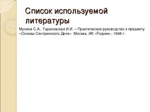 Список используемой литературы Мухина С.А., Тарановская И.И. – Практическое руко