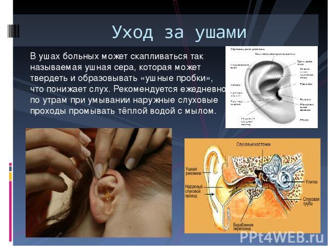 оторопь после промывания серной пробки ухо стало плохо слышатт образом, эта техника