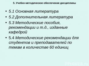 5. Учебно-методическое обеспечение дисциплины  5.1 Основная литература 5.2 Допо